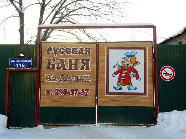 Русская Баня на Танкистов, 119
